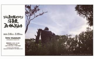 撮影不可の写真やロボット兵などの展示を行う「ジブリ美術館ものがたり写真展」開催