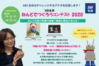 """明るい未来に""""チャレンジできる人生""""を支援するSBI生命保険の「ねんどでつくろうコンテスト2020」"""