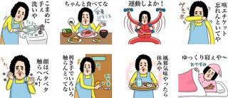LINE、新型コロナ予防法を伝えるLINEスタンプ「母からメッセージ【感染予防編】」を無料配布