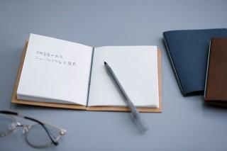 【文房具連載】第4回 イリモノデザイン製作所「裏紙ノート」/物語のある、ニューフェイスな文房具・雑貨