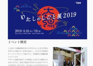 就職活動年次の学生の作品を展示する東京デザイナー学院の「わたしのしごと展2020」が4月に開催