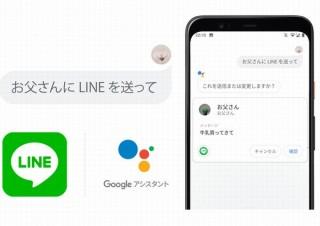LINE、「Google アシスタント」対応で声でメッセージの送信などが可能に