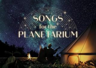 """""""極上の音質""""で名曲を楽しめるコニカミノルタプラネタリウムの新作「Songs for the Planetarium vol.1」"""