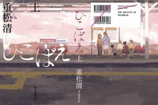 気になるフォント、知りたいフォント。 書籍『ひこばえ/重松清』(2020.3.19)