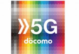 ドコモ、5Gサービスを3月25日から開始。プランは2つで料金は月1980円から