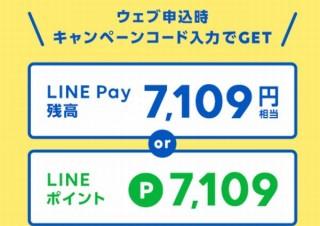 LINEモバイル、新規契約者に7109円相当プレゼントの「なっとくお得キャンペーン」
