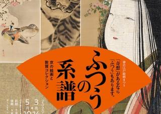 【美術館・博物館/2020年春の展覧会情報】府中市美術館『春の江戸絵画まつり ふつうの系譜 「奇想」があるなら「ふつう」もあります―京の絵画と敦賀コレクション』
