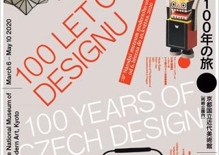 【美術館・博物館/2020年春の展覧会情報】京都国立近代美術館「チェコ・デザイン 100年の旅」