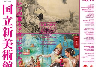【美術館・博物館/2020年春の展覧会情報】国立新美術館「古典×現代2020−時空を超える日本のアート」