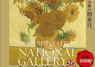 【美術館・博物館/2020年春の展覧会情報】国立西洋美術館「ロンドン・ナショナル・ギャラリー展」
