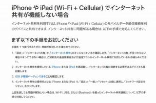 iPhoneでテザリングに不具合、iOS13の「インターネット共有」機能に問題か
