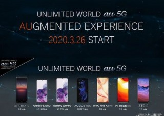 auの5Gサービス「au 5G」3月26日スタート。段階料金なら1980円~