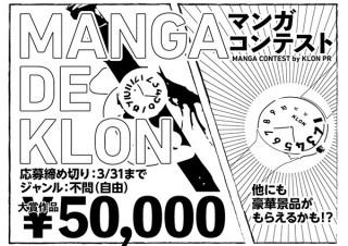 """腕時計""""KLON WATCH""""がテーマのマンガやイラストを募集するコンテスト「MANGA DE KLON」"""