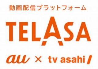 KDDI×テレビ朝日、5G時代の新しい動画配信プラットフォーム「TELASA」発表