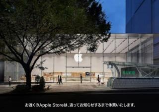 Appleの実店舗アップルストア、当初3月27日までだった休店期間が延びることを示唆