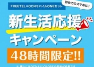 FREETEL、3月23日18時からiPhone 7が16800円、iPhone 8が37800円のキャンペーン