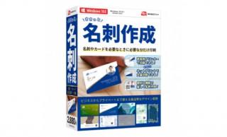デネット、QRコードを作成できる名刺作成ソフト「ささっと名刺作成」を発売