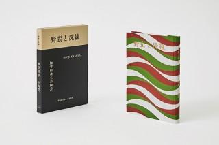 第22回亀倉雄策賞の受賞を記念した菊地敦己氏の個展が4月から開催予定