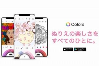 1,000種類以上のイラストが揃う無料のぬりえアプリ「カラーズ」リリース