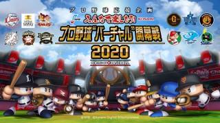 "NPBとコナミがオンライン上で「プロ野球 ""バーチャル""開幕戦 2020」を実施"