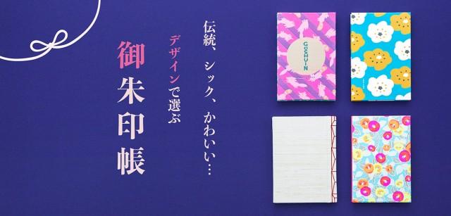 【御朱印帳特集】伝統、シック、かわいい、手作りetc.デザインで選ぶ御朱印帳
