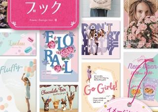"""イメージに合った""""かわいい""""がつくれる「ガーリーデザインブック フォントでつくるデザインのアイデア集」発売"""