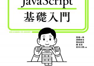 1日30分からはじめよう!「初心者からちゃんとしたプロになる JavaScript基礎入門」発売