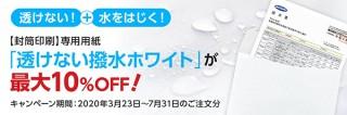 7月末まで最大10%OFF!印刷の通販グラフィックが「透けない撥水ホワイト」用紙のキャンペーンを開始