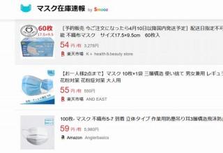在庫 速報 com アプリ