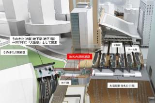 JR西の新駅の名称はシンプルに「大阪駅」、既存の大阪駅と結ばれ2023年春開業予定