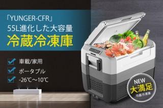 鑫三海、大容量55Lポータブル冷蔵冷凍庫の先行販売を開始