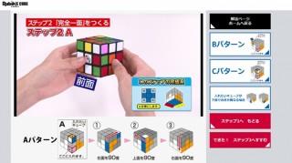 メガハウス、ルービックキューブシリーズの6面完成攻略動画サイトをオープン