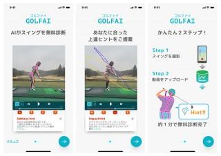 NTTドコモ、ゴルフスイングをAIに診断してもらえる無料アプリ「GOLFAI」をリリース