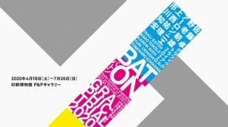 """""""新しい印刷表現""""に挑戦している恒例のポスター展「グラフィックトライアル2020 -Baton-」"""