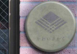 金属表札の空気や気象による変化を楽しむ「空気と反応する表札」発売