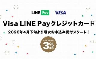 サービス初年度3%還元の高還元率クレカ「Visa LINE Payクレジットカード」発行へ
