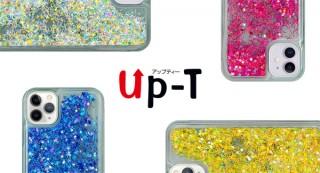 UP-T、ラメがキラキラ光るiPhone11対応グリッターケースを発売