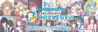 大日本印刷、「FUN'S PROJECT COLLEGE」でクリエイターのイラスト制作過程を無償公開
