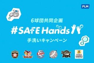 プロ野球のパ・リーグ6球団が合同で手洗い啓発キャンペーン「#SAFEHandsパ」を実施