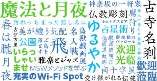 モリサワ、「MORISAWA PASSPORT for iPad」をアップデートして提供書体を追加