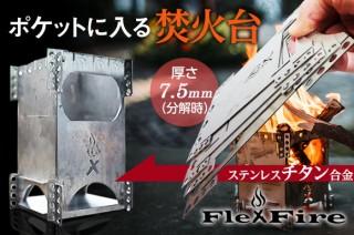 LIT、ポケットサイズの柔軟で丈夫なたき火台「FlexFIre」を発売