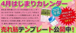 新年度や新生活にぴったり!東京カラー印刷が「4月はじまりカレンダー」のテンプレートを公開中