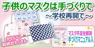スリーズコム、日本製で和柄をメインとした「子供向け手作りマスク」を発売
