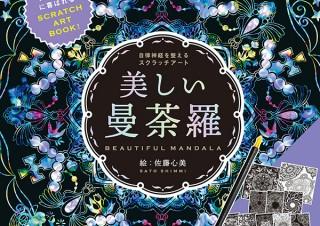 神秘の世界を描き出す! スクラッチアートブック「美しい曼荼羅」発売