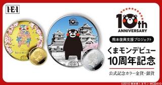 「くまモン」のデビュー10周年を記念した鮮やかなフルカラーデザインの金貨・銀貨が登場