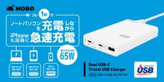アーキサイト、USB PD対応で複数の機器を同時に充電できるトラベル充電器を発売
