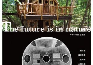 絵画や版画から製本まで多様な表現で活躍する6人が出品するアート展「The future is in nature」