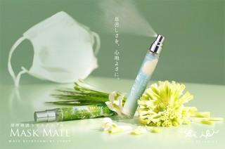 マスクの息苦しさを、心地よさに。深呼吸をいざなうマスクスプレー「MASK MATE」