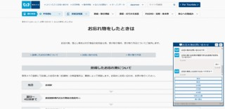 東京メトロ、公式Webサイト上で忘れ物を検索できるサービスを開始