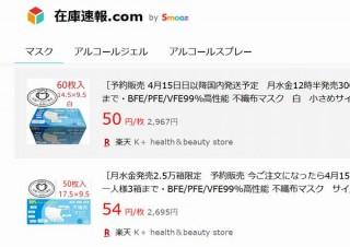 今買える安いマスク・アルコール消毒液の情報をまとめたサイト「在庫速報.com」